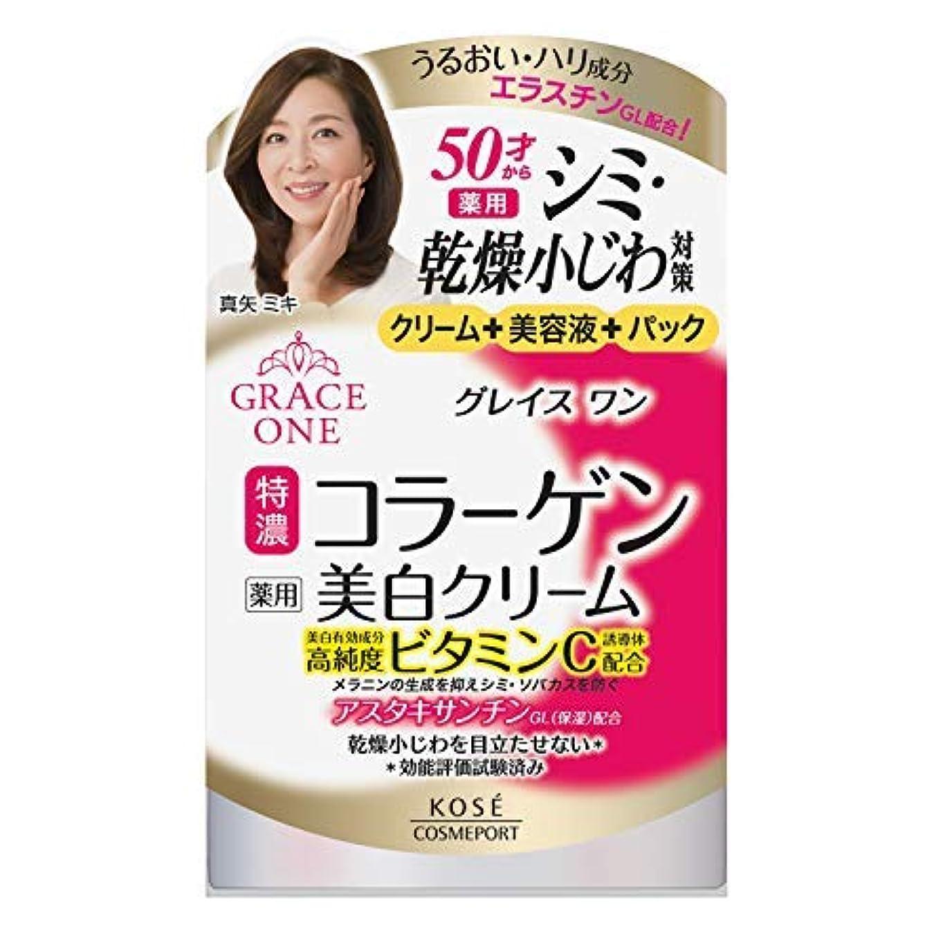 お互い酸細分化する(医薬部外品) KOSE コーセー グレイスワン 薬用美白 ホワイトニング クリーム 100g