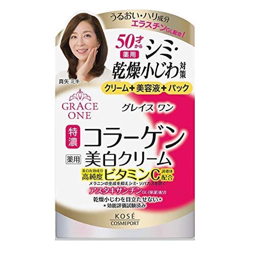 注意ヒゲスキーム(医薬部外品) KOSE コーセー グレイスワン 薬用美白 ホワイトニング クリーム 100g