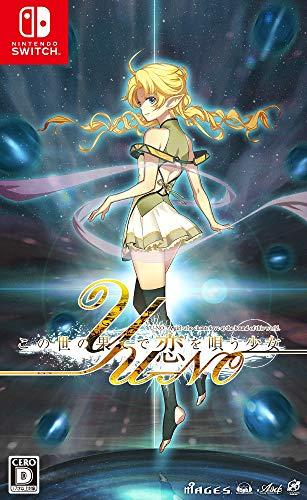 5pb Games YU-NO Konoyo no Hate de Koi o Utau Shoujo NINTENDO SWITCH REGION FREE JAPANESE VERSION [video game]
