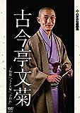 れふかだ落語会 古今亭文菊 干物箱/うどん屋/子別れ[LEF-1008][DVD]