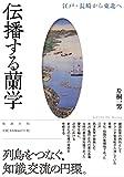 伝播する蘭学 江戸・長崎から東北へ