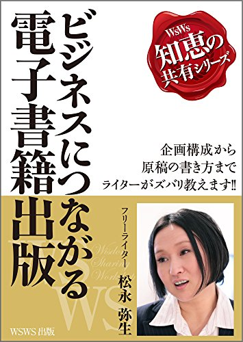 The eBooks for Business: A writer will tell you how to write a e-book wsws chie no kyoyu series (Japanese Edition)