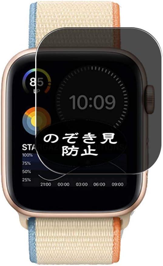 Vaxson - Protector de pantalla de privacidad compatible con reloj Nike 44 mm, protector de película antiespía [vidrio no templado]