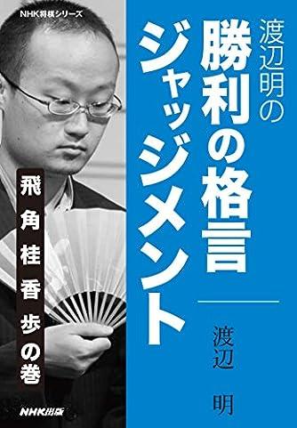 渡辺明の 勝利の格言ジャッジメント 飛 角 桂 香 歩の巻 (NHK将棋シリーズ)