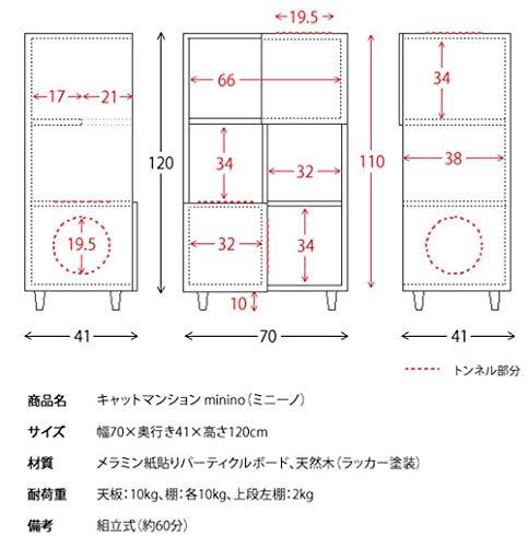 宮武製作所キャットマンションラックブラウン幅70×奥行き41×高さ120cmCR-700