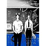 モノトーン・ブルー【電子限定かきおろし付】 (ビーボーイコミックスDX)
