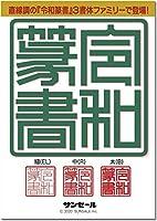 令和篆書3書体セット 極細(EL)・中(R)・太(B) TrueType Hybrid   PC/Mac