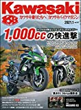 Kawasaki【カワサキバイクマガジン】2021年1月号 雑誌
