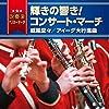 〈吹奏楽ベスト・マーチ〉 輝きの響き!コンサート・マーチ~威風堂々/アイーダ大行進曲~