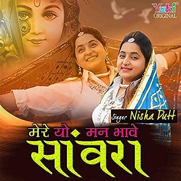 Mere Yo Man Bhave Sanvra (Hindi)