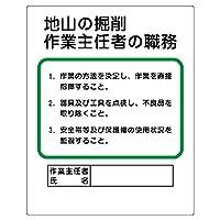【356-02】作業主任者職務板 地山の掘削…