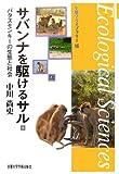 サバンナを駆けるサル―パタスモンキーの生態と社会 (生態学ライブラリー)
