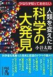 人類を変えた科学の大発見 (中経の文庫)