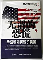 Senseless Panic is How Washington Failed America.(Chinese Edition)