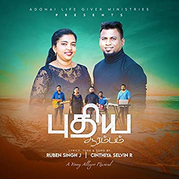 Puthiya Aarambam (feat. Ruben Singh J & Cinthiya Selvin R)