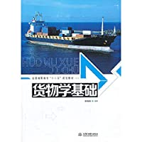 Fundamentals of cargo National Vocational second five planning materials(Chinese Edition)