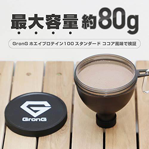 GronG(グロング)ファンネル漏斗