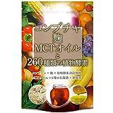 コンブチャ 麹 MCTオイル 260種類の植
