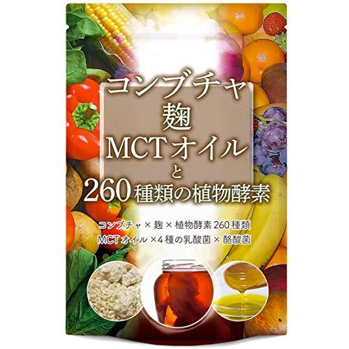コンブチャ 麹 MCTオイル 260種類の植物酵素