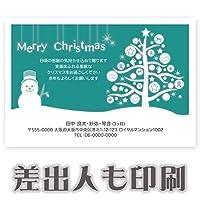 【差出人印刷込み 30枚】 クリスマスカード XS-46 ハガキ 印刷 Xmasカード 葉書