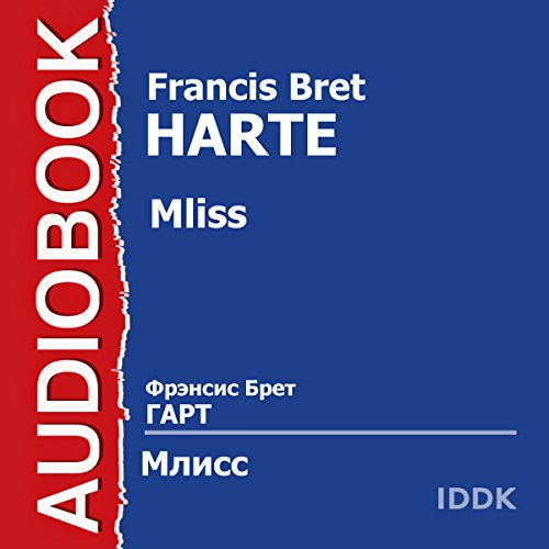 Млисс [M'liss] audiobook cover art