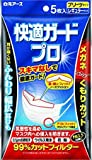(白元アース)快適ガードプロ プリーツタイプ レギュラーサイズ 5枚入(お買い得5個セット)