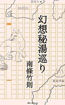 [南條竹則]の幻想秘湯巡り