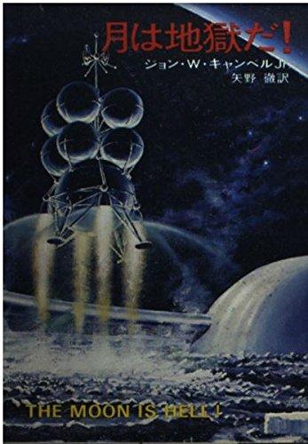 月は地獄だ! (ハヤカワ文庫 SF 226)