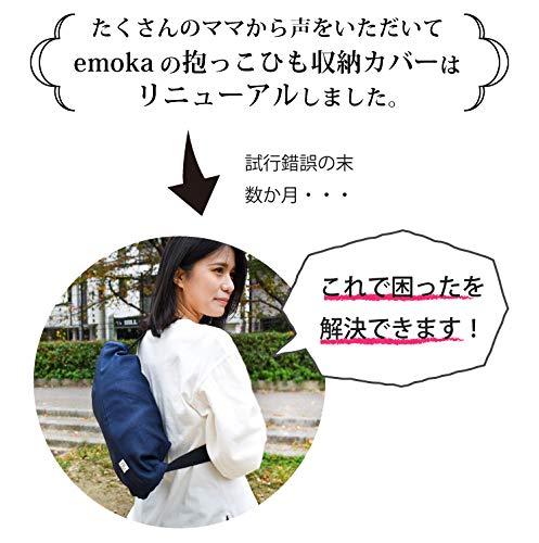 emoka(エモカ)『ergo抱っこひもヘリンボーン収納カバー』