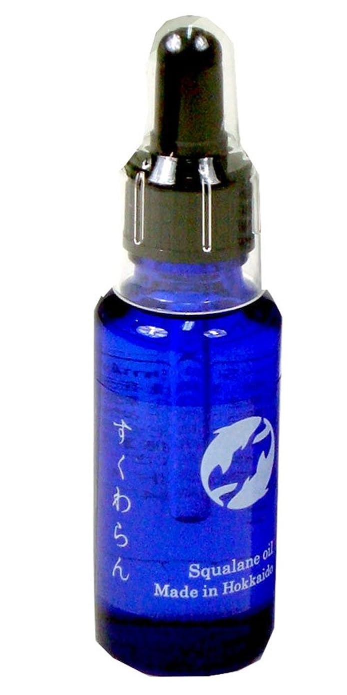飛躍節約高架スクワランオイル 30ml 高品位美容オイル「すくわらん」スクワラン100% 純度99% 以上