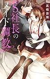 S社長のメイド調教 (ミッシィコミックスYLC Collection)