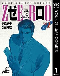 ゼロ THE MAN OF THE CREATION 1 (ヤングジャンプコミックスDIGITAL)
