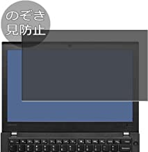 Synvy Privacy Screen Protector Film for Lenovo ThinkPad X260 12.5
