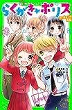 らくがき☆ポリス(7) 「好き」の奇跡 (角川つばさ文庫)