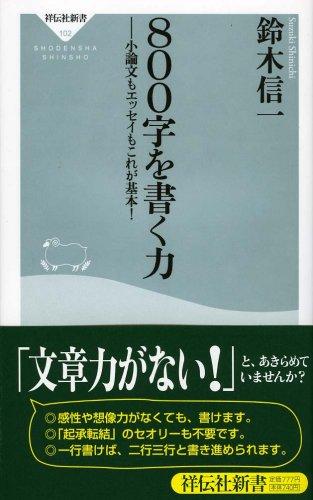 800字を書く力 (祥伝社新書 102)
