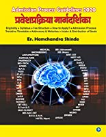 Sakal Praveshprakriya Margadarshika - Admission Process Guidelines 2019 (Marathi)