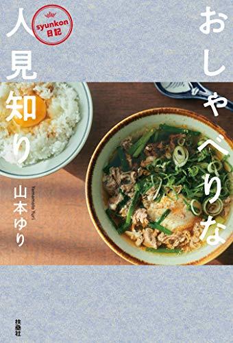 syunkon日記 おしゃべりな人見知り (扶桑社BOOKS)