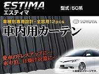 AP 専用カーテンセット APCT04 入数:1台分(12ピース) トヨタ エスティマ 50系