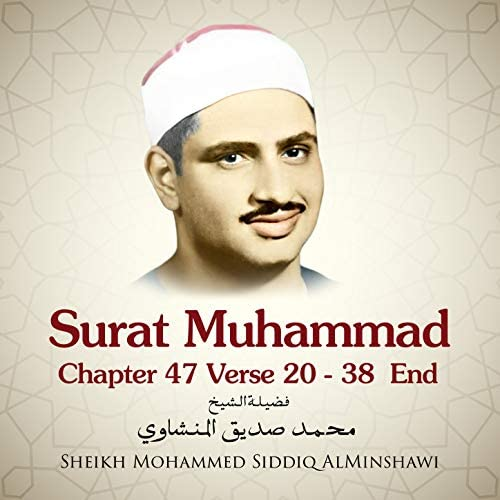 Sheikh Mohammed Siddiq AlMinshawi