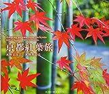 京都紅葉旅 (SUIKO BOOKS 170)