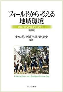 フィールドから考える地域環境[第2版]:持続可能な地域社会をめざして (人間環境学叢書 2)