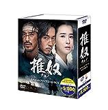 チュノ~推奴~ 期間限定スペシャルプライスDVD-BOX[DVD]