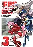 マヌケなFPSプレイヤーが異世界へ落ちた場合(3) (角川コミックス・エース)