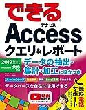 できるAccessクエリ&レポート データの抽出・集計・加工に役立つ本 2019/2016/2013&Microsoft 365対応 できるシリーズ