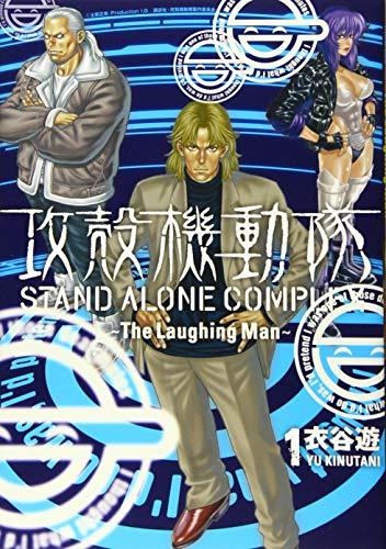 攻殻機動隊 STAND ALONE COMPLEX ~The Laughing Man~(1) (KCデラックス)の詳細を見る