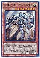 遊戯王 第11期 01弾 ROTD-JP008 教導の騎士フルルドリス【アルティメットレア】