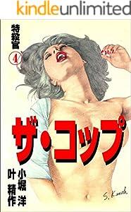 ザ・コップ 特殺官 4巻 表紙画像