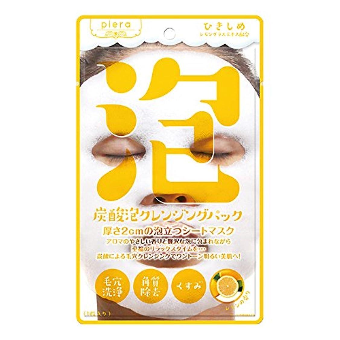 書誌ネット落胆したピエラ 炭酸泡パック レモン 1枚
