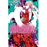 恋と弾丸 (4) (Cheeseフラワーコミックス)
