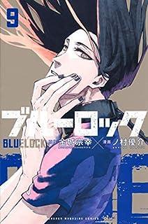 ブルーロック コミック 1-9巻セット